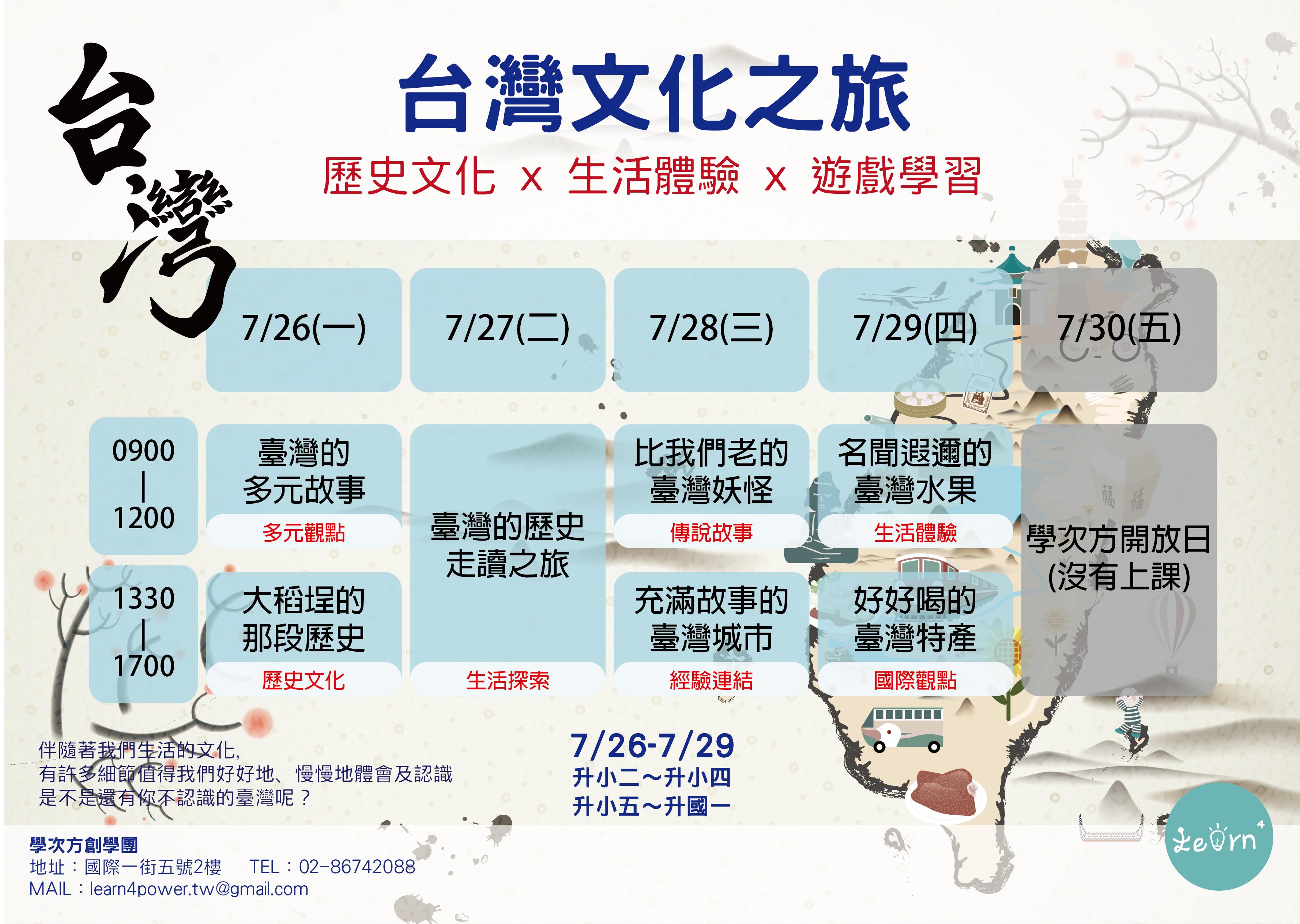 【2021夏令營】臺灣文化之旅──從臺灣桌遊看見臺灣
